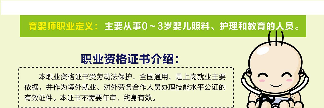 台州育婴师报名培训