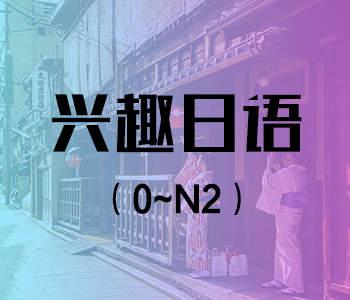 西安日语培训哪家好