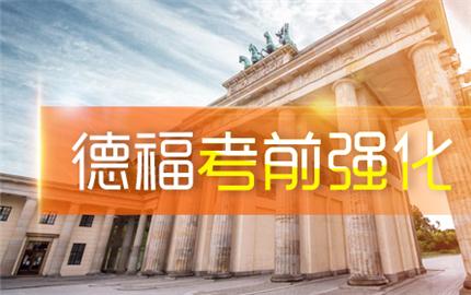镇江润州区学德语培训机构