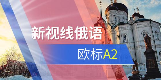 镇江丹徒区俄语A2培训