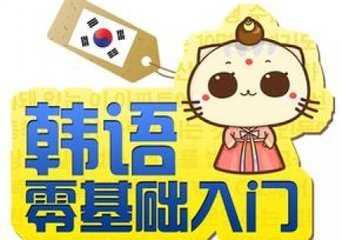 佛山韩语教育学费