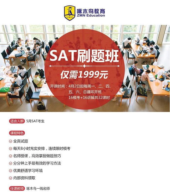 南京SAT培训机构