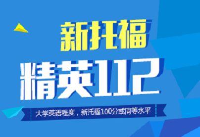 广州托福英语辅导中心