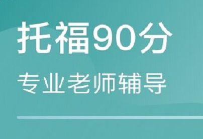 广州托福培训班大概收费怎么样