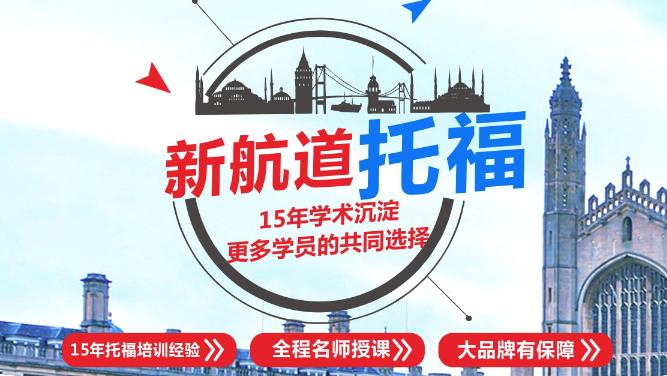 天津托福课程培训