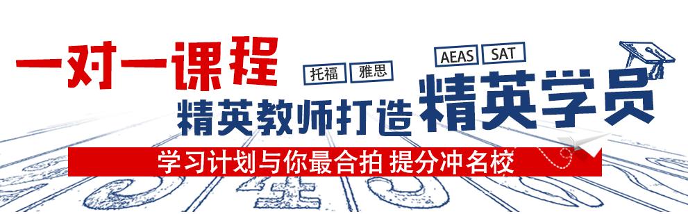 广州托福辅导机构费用
