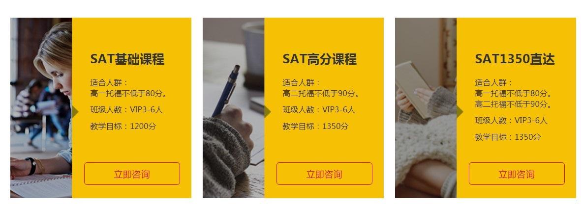 长沙SAT培训VIP课程