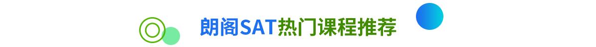 南京SAT培训VIP教程