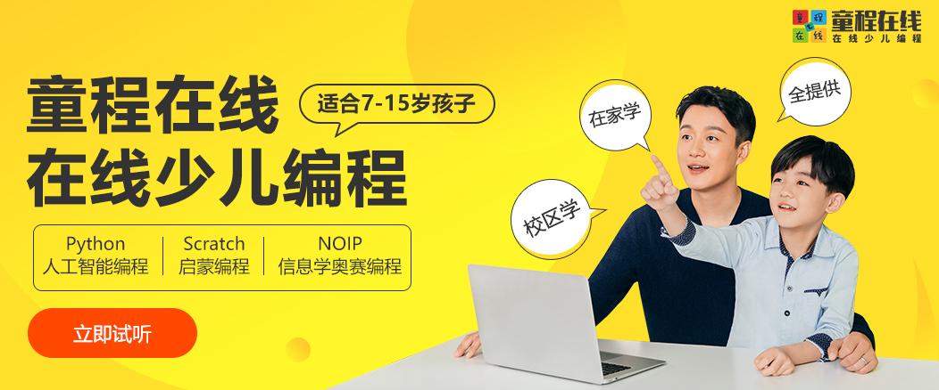 天津少儿Python编程网络班
