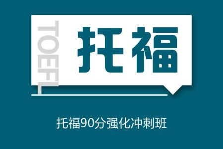 镇江英语托福培训机构
