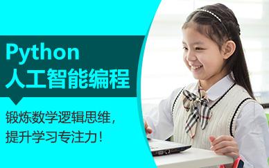长沙少儿编程在线教育平台