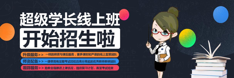南京托福线上课程