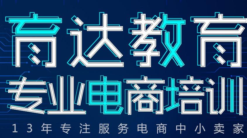 杭州专业淘宝运营培训