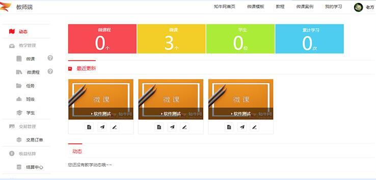 广州软件测试技术培训班哪家好