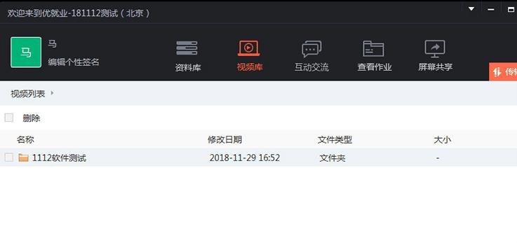广州自动化软件测试课程哪里好