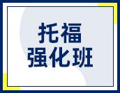 天津外教托福培训