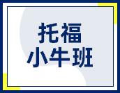 杭州托福辅导班排名好的学校