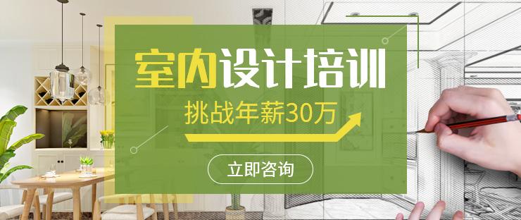 广州室内设计培训周末班