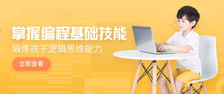 北京青少儿scratch编程培训