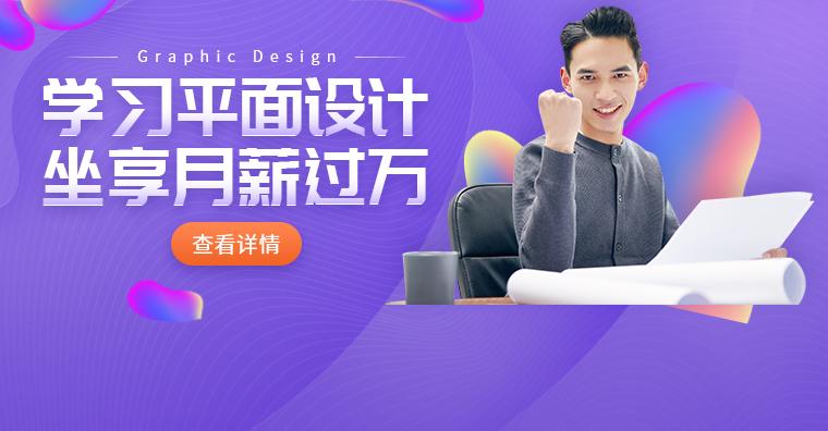 天津海报设计培训课程