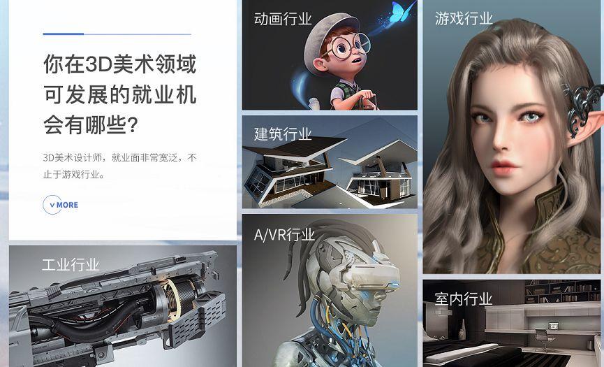 杭州游戏原画培训