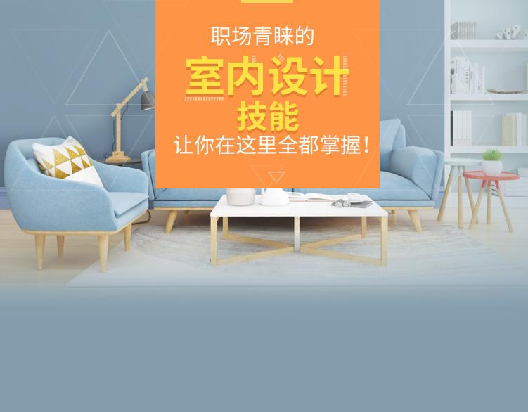 杭州室内设计师速成培训班哪有