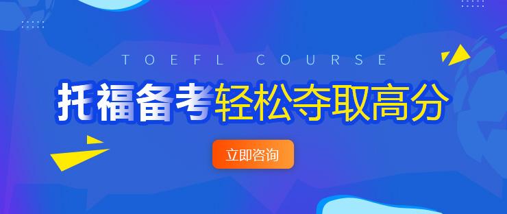 天津小托福课程