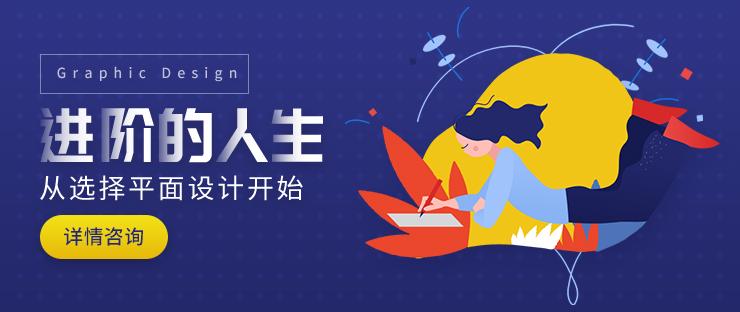 广州平面设计师考证培训