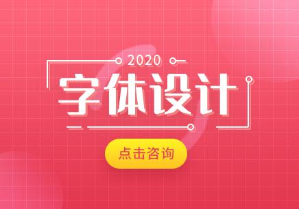 北京学平面设计培训课程