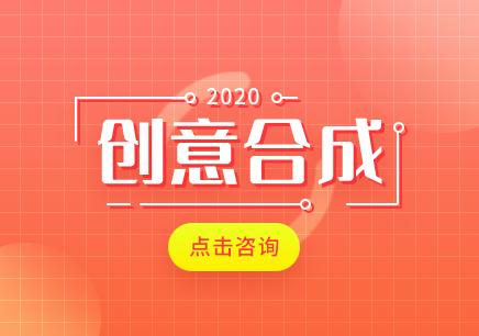北京平面创意设计培训