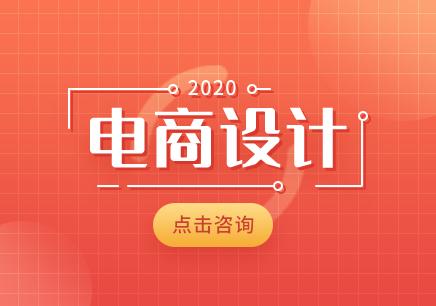 北京平面电商设计培训课程