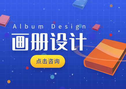 北京平面设计培训课程