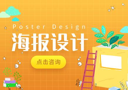 北京平面设计专业培训课程