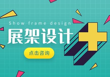 深圳平面设计师培训费用