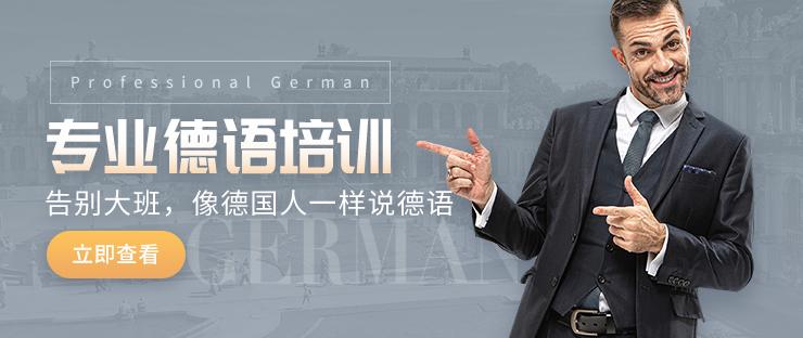 杭州出国德语辅导学费