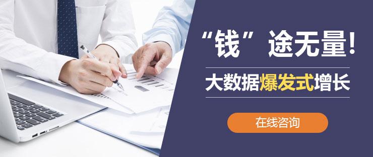 天津数据统计分析师培训