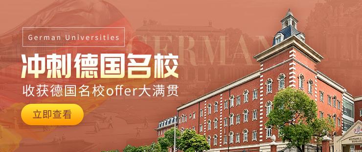 杭州德语留学学习学校