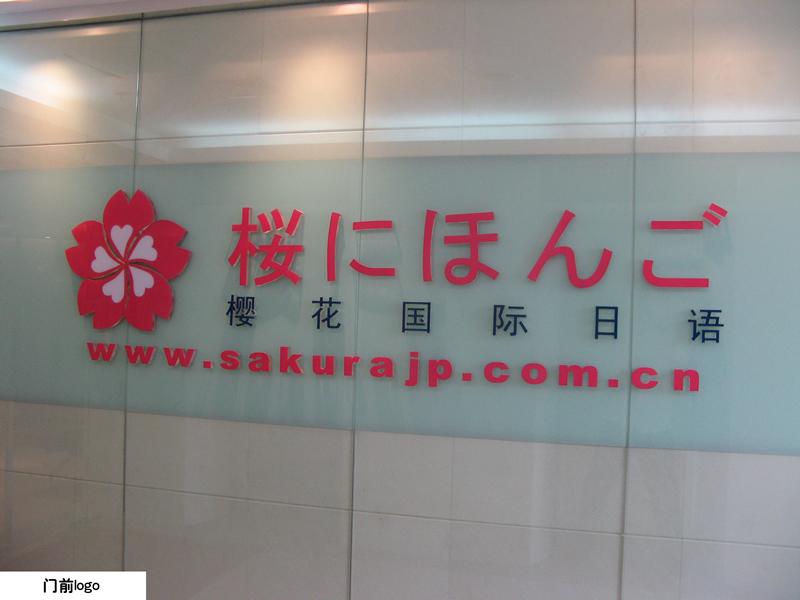 广州网上学日语哪家好