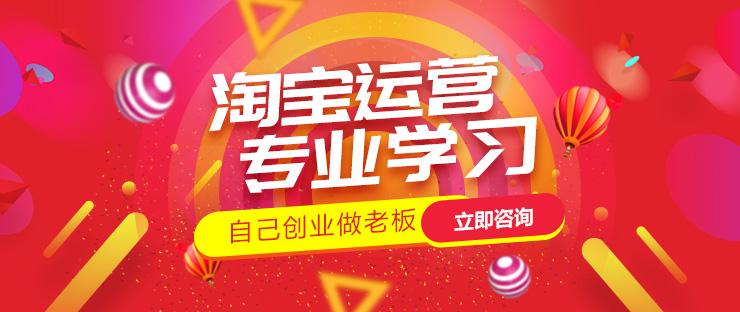 苏州淘宝电商运营培训机构
