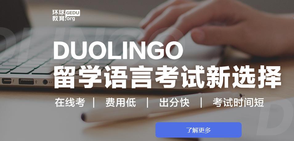 北京Duolingo多邻国测试课程