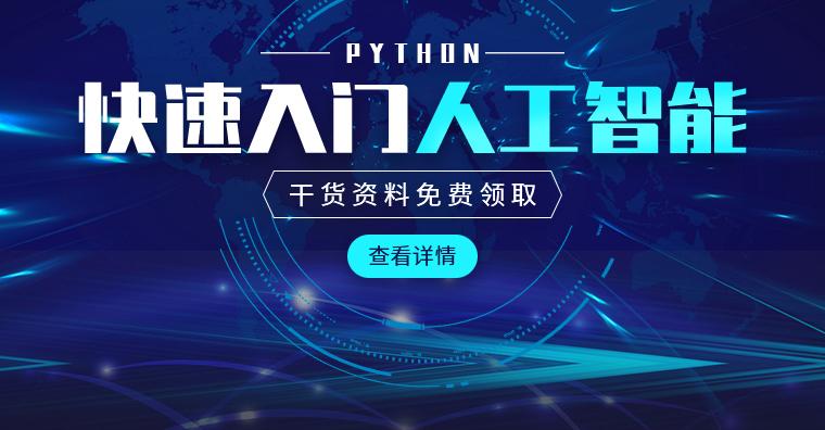 广州Python编程专业培训课程哪个好