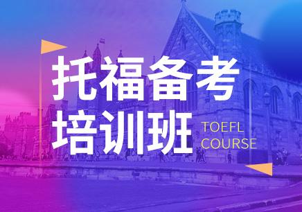 北京托福课程