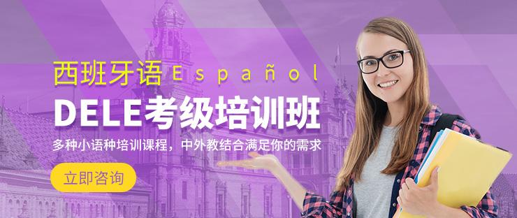 南京西班牙語入門發音課程