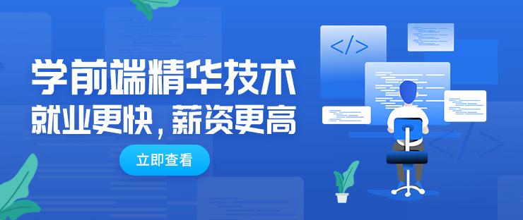 苏州HTML5前端开发培训