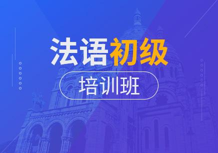 北京法语培训班