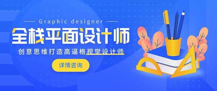 杭州平面设计线上培训机构价格