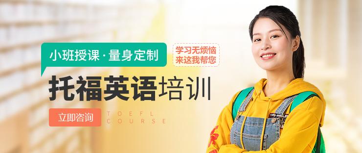 东丽区托福培训学校