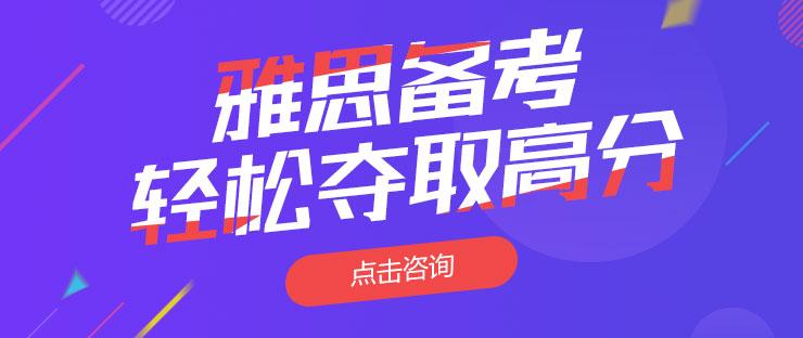 上海雅思移民类学校有哪些?