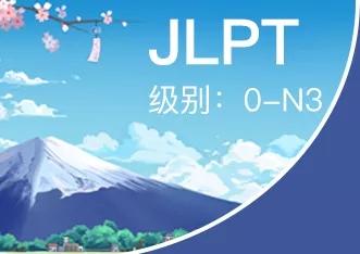 日语学习哪里有