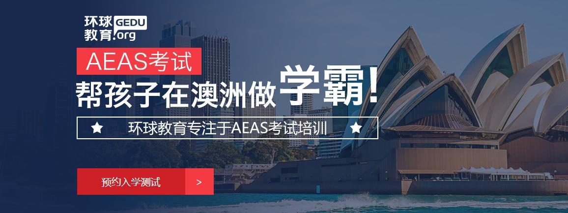 北京AEAS辅导费用